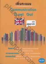 เพิ่มคะแนน Communication O net Gat ฉบับ Upgrade