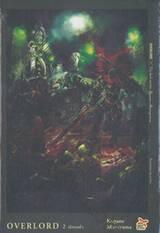 OVERLORD เล่ม 02 The dark warrior อัศวินแห่งความมืด (นิยาย)