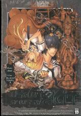 การิน BlaCX ปริศนาคดีอาถรรพ์ 'สีดำ' เล่ม 03 (Re-Cover) (การ์ตูน)