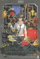 การิน BlaCX ปริศนาคดีอาถรรพ์ 'สีดำ' เล่ม 05 (Re-Cover) (การ์ตูน)