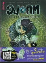 วงกต เรื่องเฮี้ยนหลังห้อง เล่ม 02 (Novel Version)