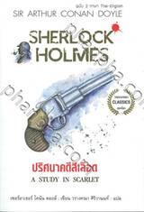 เชอร์ล็อก โฮล์มส์ ชุด ปริศนาคดีสีเลือด : Sherlock Holmes - A STUDY IN SCARLET (สองภาษา)