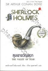 เชอร์ล็อก โฮล์มส์ ชุด หุบเขาขวัญผวา : Sherlock Holmes - THE VALLEY OF FEAR (สองภาษา)