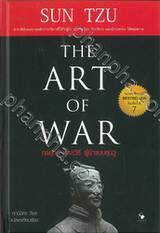 SUN TZU กลยุทธ์ ยุทธวิธี ผู้นำแบบซุนวู THE ART OF WAR