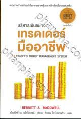 บริหารเงินอย่างเทรดเดอร์มืออาชีพ A TRADER'S MONEY MANAGEMENT SYSTEM