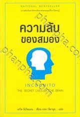 INCOGNITO ความลับของสมอง