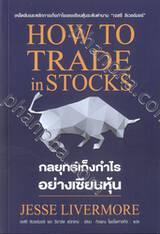 HOW TO TRADE in STOCKS กลยุทธ์เก็งกำไรอย่างเซียนหุ้น