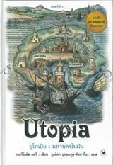 ยูโทเบีย - มหานครในฝัน : Utopia