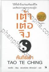 เต้าเต๋อจิง - คัมภีร์เต๋า : Tao Te Ching (ปกแข็ง)