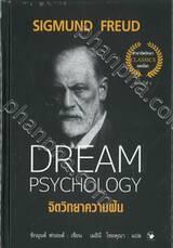 จิตวิทยาความฝัน : Dream Psychology