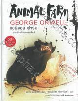 ANIMAL FARM แอนิมอล ฟาร์ม (50th Anniversary Edition)