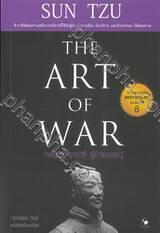 SUN TZU กลยุทธ์ ยุทธวิธี ผู้นำแบบซุนวู THE ART OF WAR (พิมพ์ครั้งที่ 08)