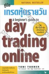 คู่มือเทรดหุ้นรายวัน a beginner's guide to day trading online