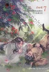 ชุด ตำนานรักสิบสองปีศาจ เล่ม 07 - ม้าอารี