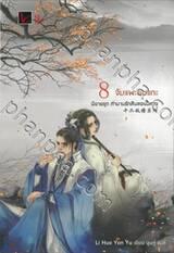 ชุด ตำนานรักสิบสองปีศาจ เล่ม 08 - จับแพะชนแกะ
