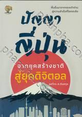 ปัญญาญี่ปุ่นจากยุคสร้างชาติสู่ยุคดิจิตอล