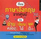 เรียนภาษาอังกฤษจากศูนย์ จนอ่านคล่องเขียนได้พูดเป๊ะ!
