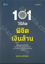 101 วิธีคิด พิชิตเงินล้าน (พิมพ์ครั้งที่ 4)