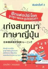 ฝึกแต่งประโยครูปสุภาพและรูปธรรมดา เก่งสนทนาภาษาญี่ปุ่น (พิมพ์ครั้งที่ 02)