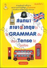 สนทนาภาษาอังกฤษได้ใช้ GRAMMAR เป็น เลือก Tense ได้ถูกต้อง (พิมพ์ครั้งที่ 02)