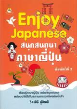 Enjoy Japanese สนุกสนานภาษาญี่ปุ่น