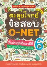 ตะลุยโจทย์ข้อสอบ O-NET ชั้นประถมศึกษาปีที่ 6 พร้อมเฉลยอย่างละเอียด