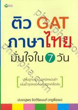 ติว GAT ภาษาไทย มั่นใจใน 7 วัน