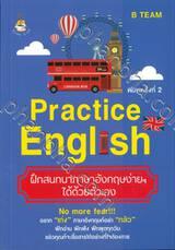 Practice English ฝึกสนทนาภาษาอังกฤษง่ายๆ ได้ด้วยตนเอง