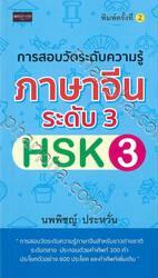 การสอบวัดระดับความรู้ภาษาจีน ระดับ 3 HSK 3