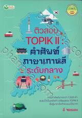 ติวสอบ TOPIK II : คำศัพท์ภาษาเกาหลีระดับกลาง