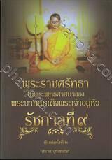 พระราชศรัทธาในพระพุทธศาสนาของพระบาทสมเด็จพระเจ้าอยู่หัวรัชกาลที่ ๙
