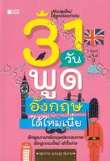 31วัน พูดภาษาอังกฤษได้ไหมเนี่ย (พิมพ์ครั้งที่ 3)