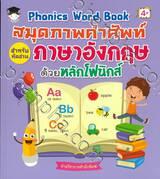 Phonics Word Book สมุดภาพคำศัพท์สำหรับหัดอ่านภาษาอังกฤษด้วยหลักโฟนิกส์