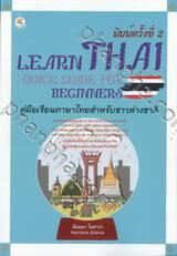 LEARN THAI : QUICK GUIDE FOR BEGINNINERS คู่มือเรียนภาษาไทยสำหรับชาวต่างชาติ