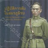 ปฏิบัติการลับ ในสมรภูมิรบ บันทึกประวัติศาสตร์การทหาร การเมืองไทย ที่เพิ่งค้นพบ พลตรี จักรชัย ศุภางคเสน