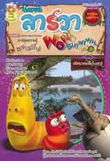 Larva ลาร์วา wow survival เล่ม 03 - ปริศนาของไดโนเสาร์