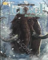 ลุยโลกล้านปี Ice Age สัตว์ในยุคน้ำแข็ง
