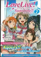 Love Live! Sunshine!! School idol project เลิฟไลฟ์! ซันไชน์!! เล่ม 02