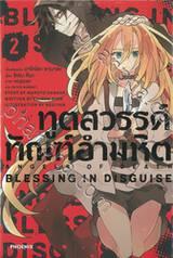ทูตสวรรค์ ทัณฑ์อำมหิต เล่ม 02 Blessing in disguise (นิยาย)