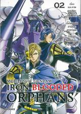 MOBILE SUIT GUNDAM IRON-BLOODED ORPHANS เล่ม 02