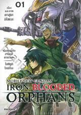 MOBILE SUIT GUNDAM IRON-BLOODED ORPHANS เล่ม 01