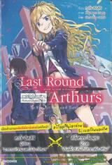 Last Round Arthurs ลาสต์ ราวนด์ อาร์เธอร์ส เล่ม 01 - อาร์เธอร์ไม่เอาถ่านกับเมอร์ลินนอกรีต (นิยาย)