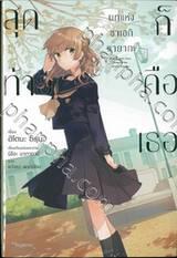 สุดท้ายก็คือเธอ บทแห่งซาเอกิ ซายากะ เล่ม 01 (นิยาย)