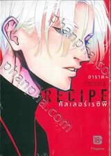 คัลเลอร์เรซิพี Color Recipe เล่ม 02