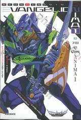 เอวานเกเลียน ANIMA เล่ม 01 (นิยาย)