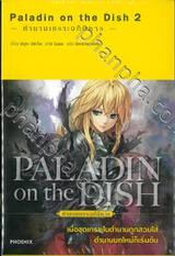 PALADIN on the DISH เล่ม 02 — A Tale of Armour — • ตำนานเกราะอภินิหาร • (นิยาย)