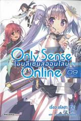 Only Sense Online โอนลี่เซนส์ออน์ไลน์ เล่ม 09 (นิยาย)