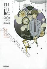 ทาบิโตะ นักสืบเนตรสัมผัส เล่ม 02 (นิยาย)