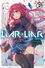 LIAR LIAR ไลเออร์ ไลเออร์ เล่ม 02 เด็กใหม่จอมโกหกโดนยัยรุ่นพี่ตัวร้ายเพ่งเล็ง (นิยาย)