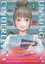 UNSUNG CINDERELLA เภสัชกรสาวหัวใจแกร่ง  เล่ม 01